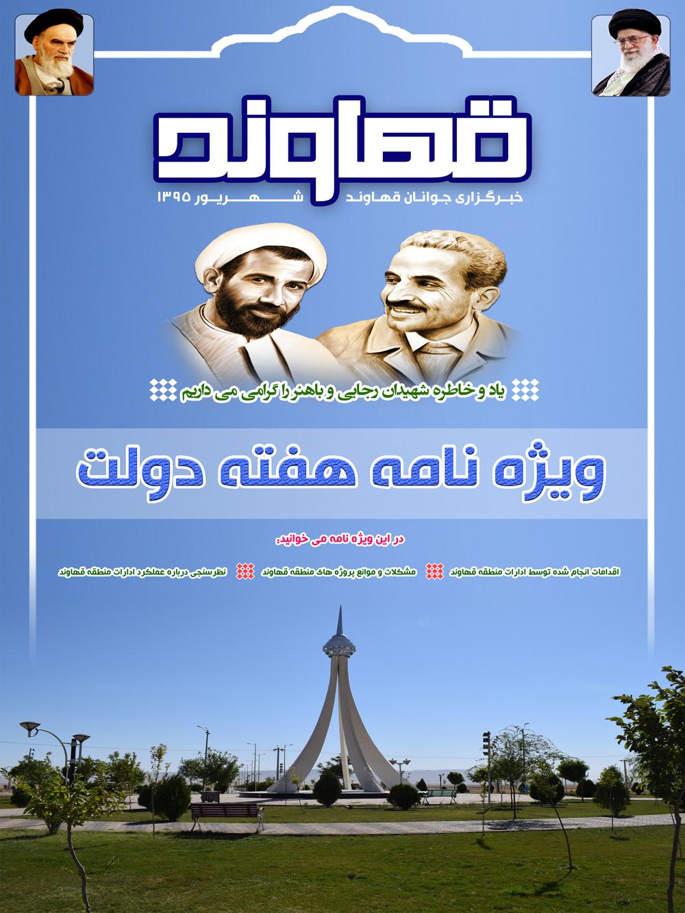 ویژه نامه هفته دولت در شهر قهاوند (1)