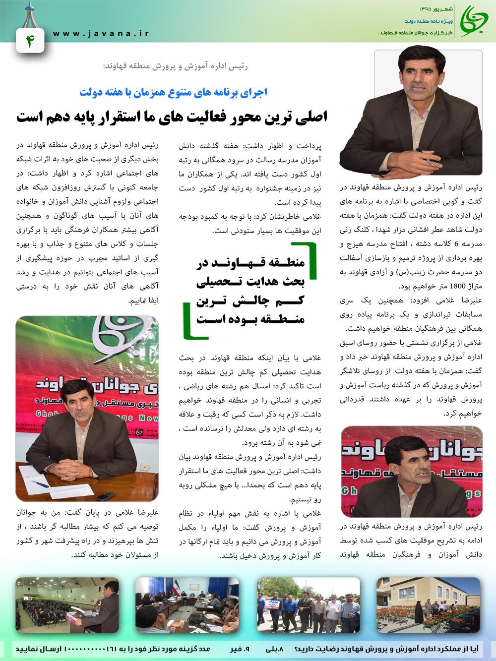ویژه نامه هفته دولت در شهر قهاوند (2)