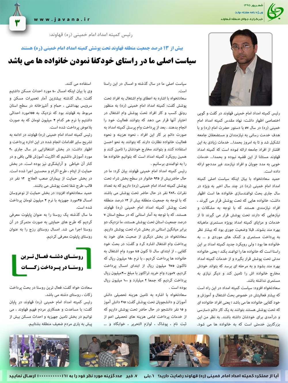 ویژه نامه هفته دولت در شهر قهاوند (3)