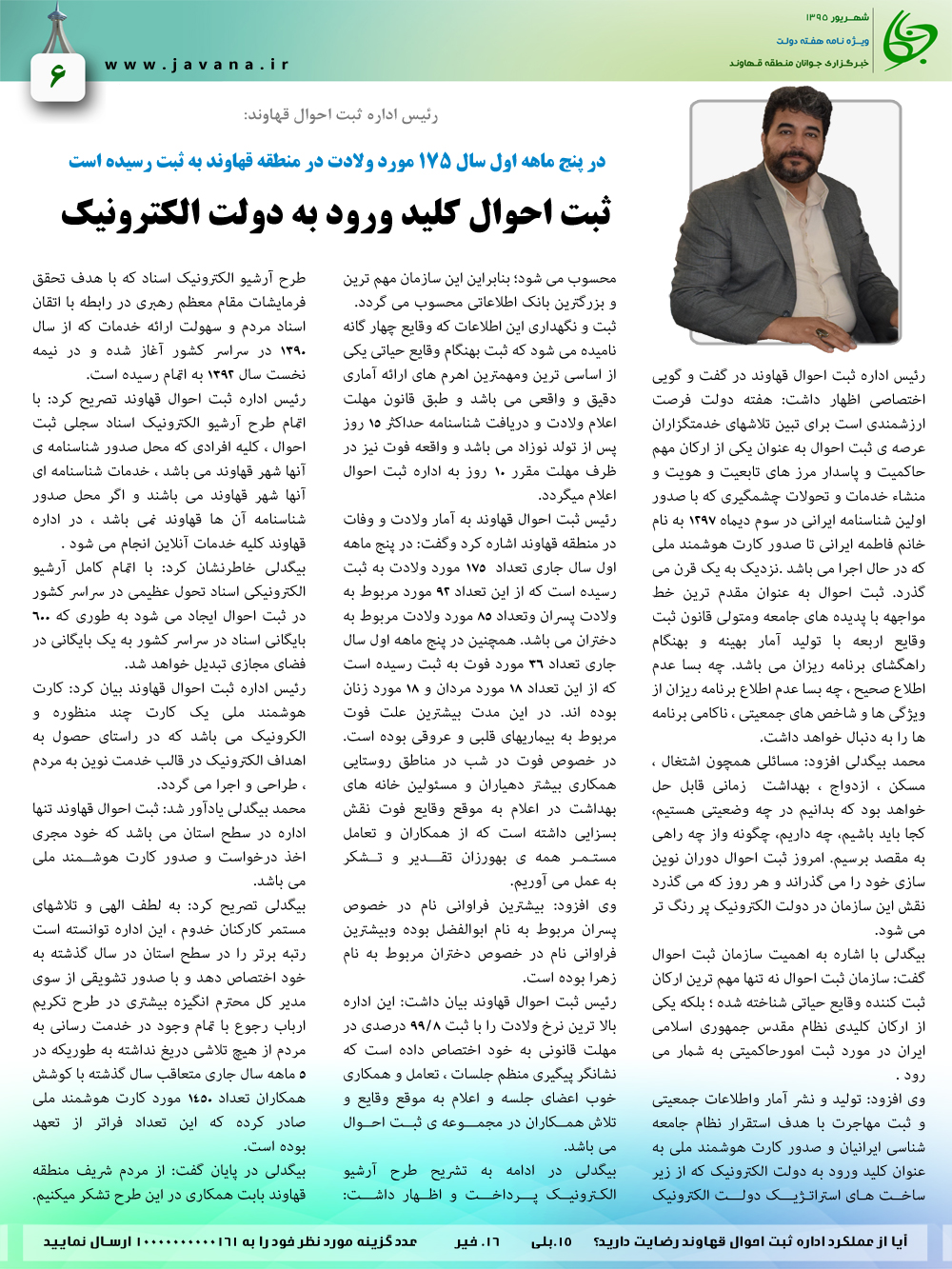 ویژه نامه هفته دولت در شهر قهاوند (6)