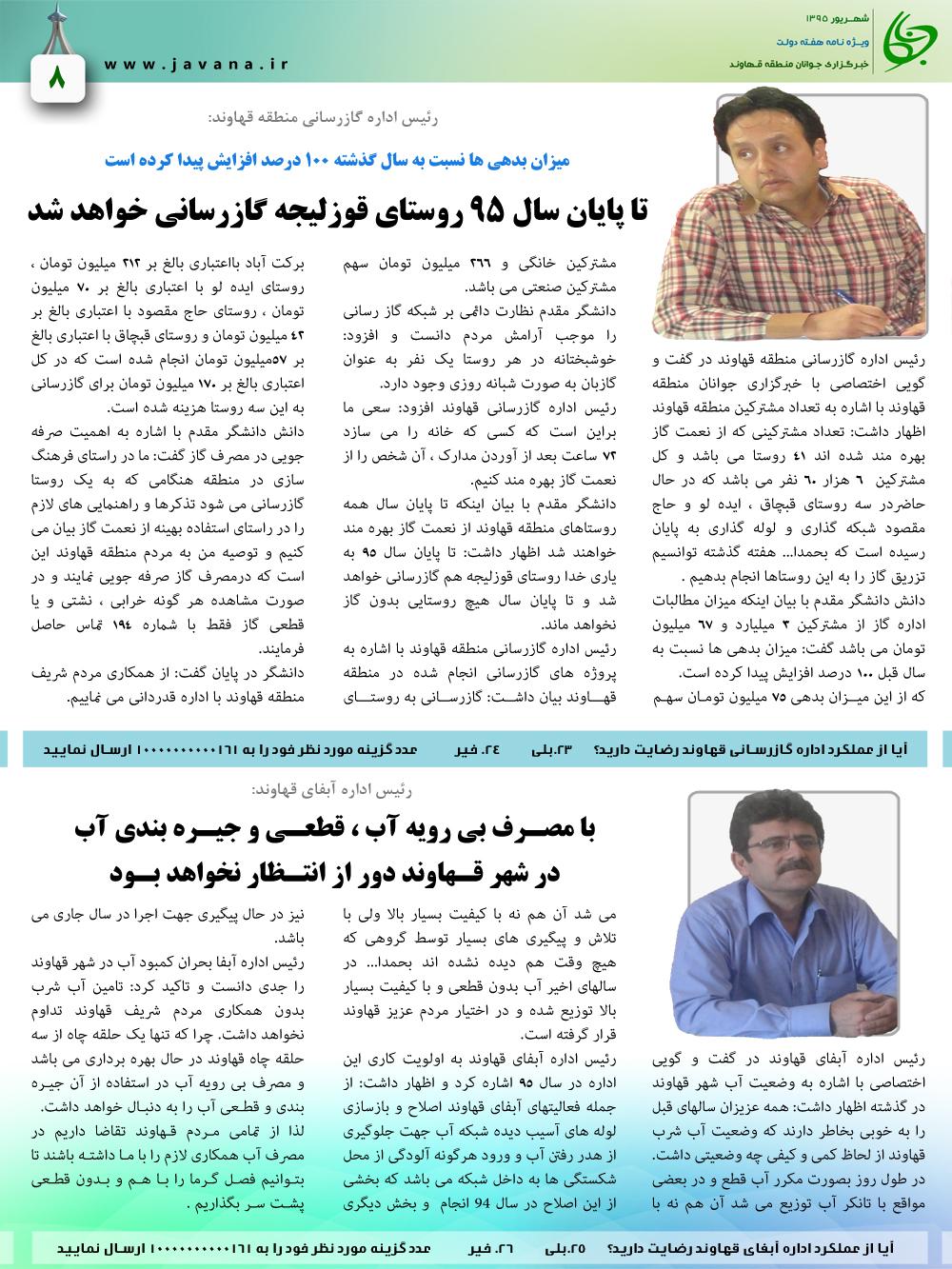 ویژه نامه هفته دولت در شهر قهاوند (7)