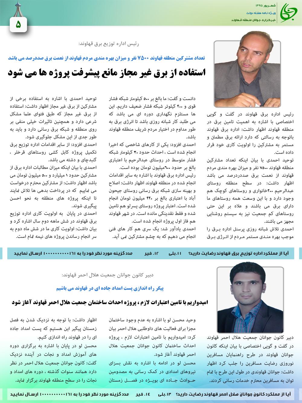 ویژه نامه هفته دولت در شهر قهاوند (8)