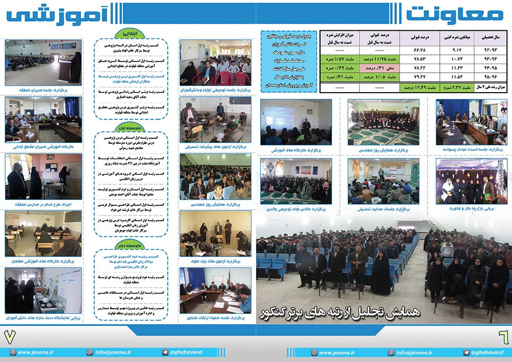 نشریه آموزش و پرورش قهاوند در گذر تدبیر و امید (2)