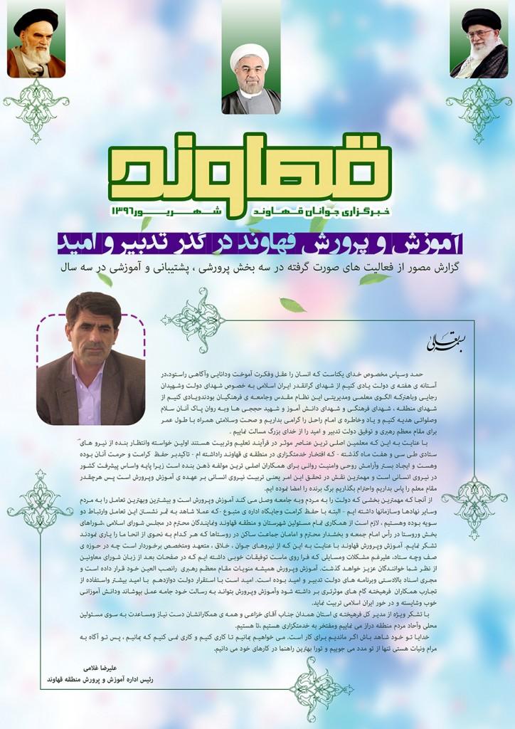 ویژه نامه هفته دولت قهاوند
